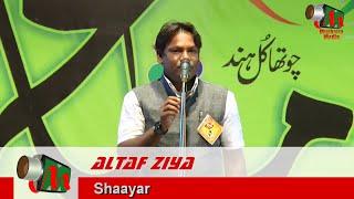 Altaf Ziya, Bhiwandi Mushaira, 19/02/2016, RELIEF SOCIAL EDUCATION SOCIETY; Mushaira Media