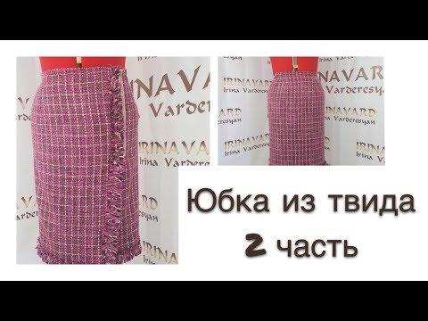 ШЬЁМ ЮБКУ ИЗ ТВИДА/ЧАСТЬ 2/ФОТО/IRINAVARD