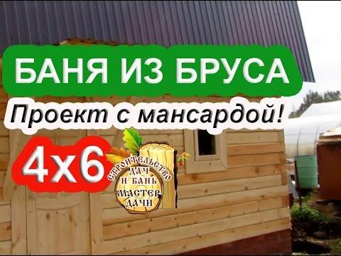 БАНИ ИЗ БРУСА 6х6 м проекты и фото бань из