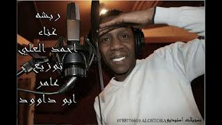اغنية ربشة للفنان محمد السالم بصوتي #احمد_العلي