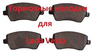 Lada Vesta Замена тормозных колодок на Ладе Весте  Какие выбрать чтоб не скрипели