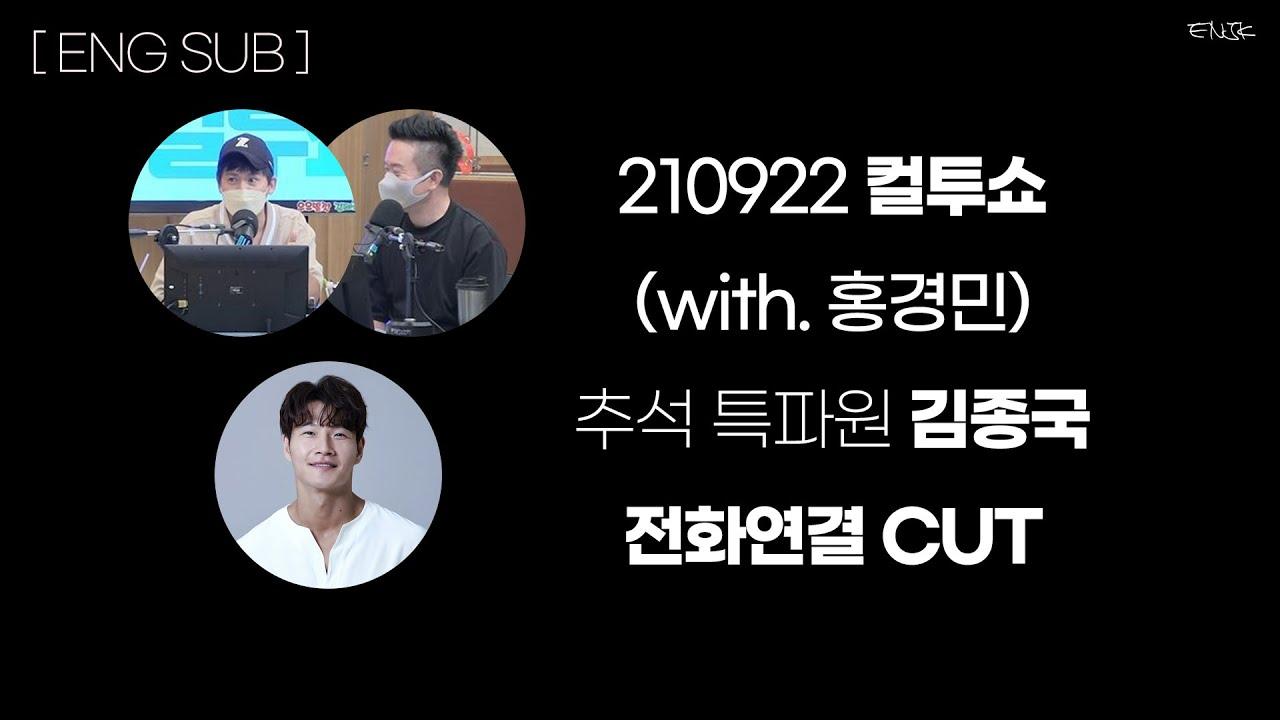 [김종국] 컬투쇼 추석 특파원 전화연결 with.용띠클럽 홍경민 (Eng Sub/자막O)