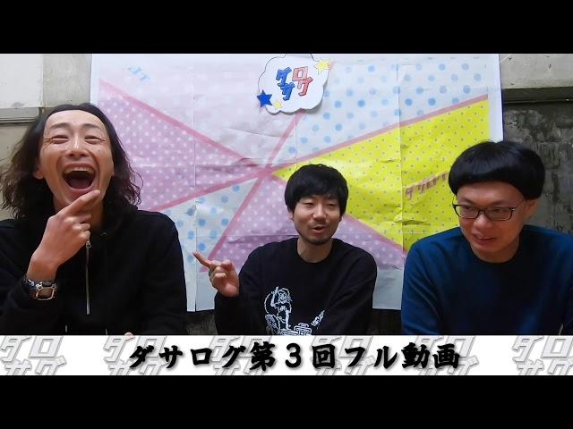 『ダサログ第3回フル動画』