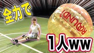 以前からやってみたかったバブルサッカーに初挑戦しました。ラウンドワ...