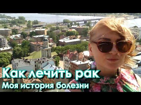 КАК ЛЕЧИТЬ РАК / Рак щитовидной железы / Мой горький опыт / Лечение в РОССИИ, ЛИТВЕ, ЛАТВИИ