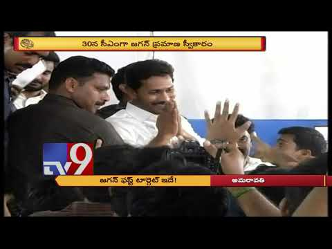 AP Scan || Andhra Politics - TV9