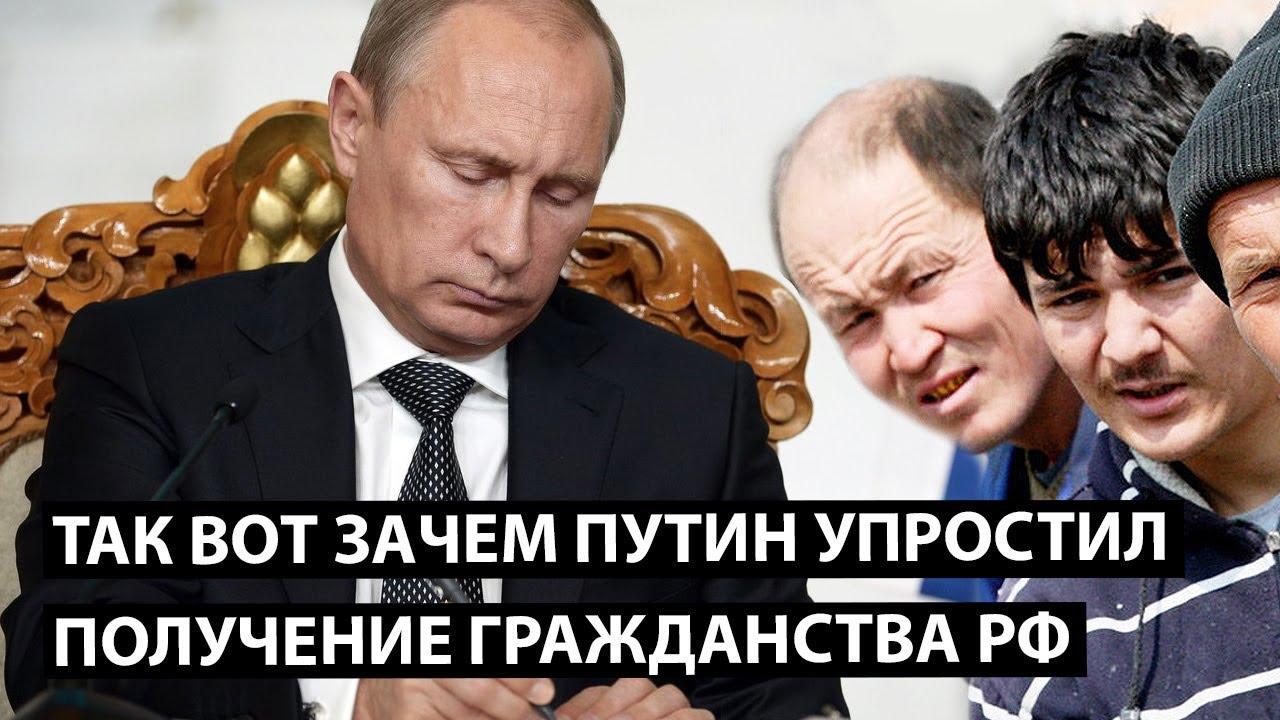 Так вот зачем Путин упростил получение гражданства...