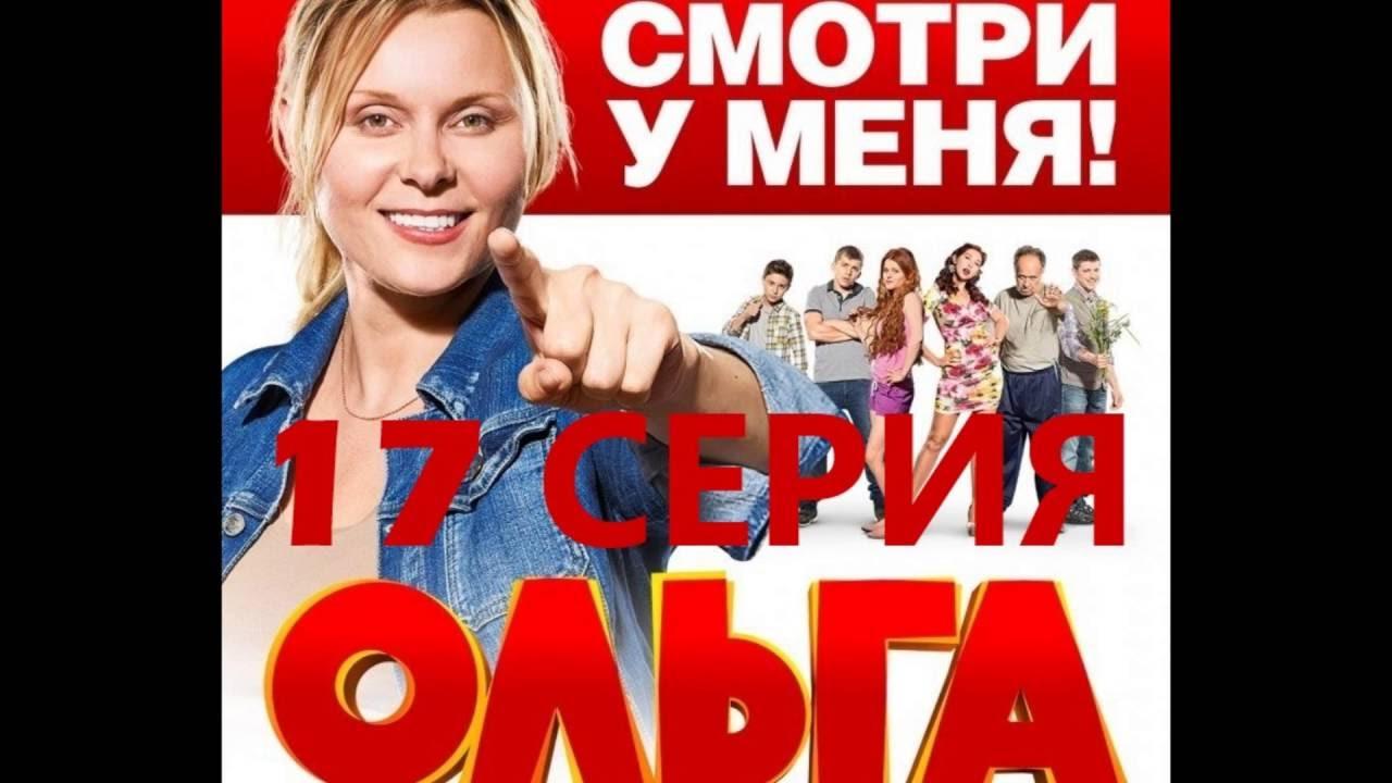«Рутуб Ольга 10 Серия» — 1992