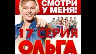 Сериал Ольга 1 сезон 17 серия