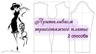 Приталиваем трикотажное платье. Два способа