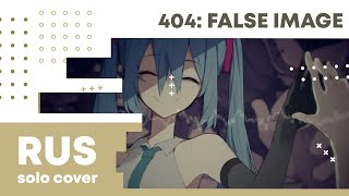 【Cat】404: False Image (VOCALOID RUSSIAN cover)【Original PV】