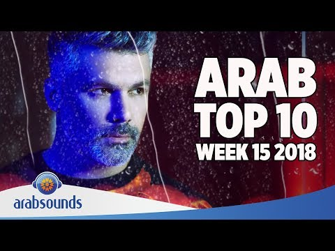 Top 10 Arabic songs of Week 15 2018 | 15أفضل 10 اغاني العربية للأسبوع