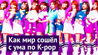 K-pop и многоэтажки: корейское безумие в Сеуле