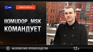 """Абсолютное превосходство VI"": IIomudop_MSK командует"