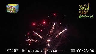Салют В ГОСТЯХ У СКАЗКИ Р7057