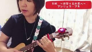 手紙 〜アンジェラ・アキ〜/ウクレレ/カバー/弾き語り.
