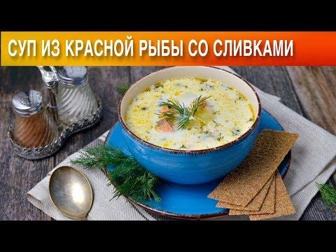 Суп из красной рыбы со сливками 🍲 Как приготовить СУП из красной РЫБЫ со сливками очень ВКУСНО