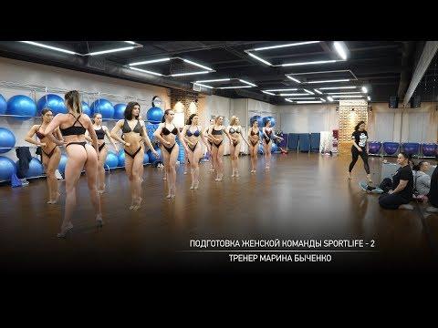 Подготовка женской команды SPORTLIFE-2. Марина Быченко.