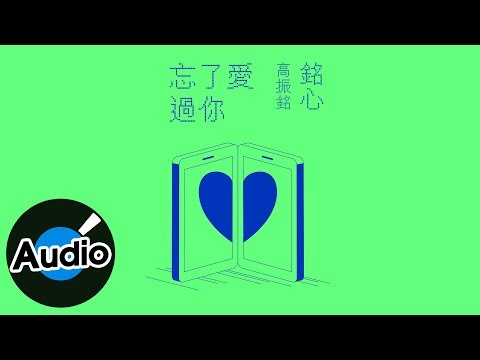 高振銘 - 忘了愛過你(官
