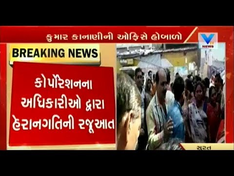 Surat: Row at Office of Health Min Kumar Kanani by Hawkers over Encroachment Issues   Vtv