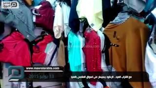 مصر العربية |  مع اقتراب العيد.. الركود يسيطر على اسواق الملابس بالمنيا