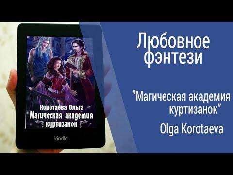 Буктрейлер Olga Korotaeva - Магическая академия куртизанок