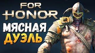 оБЗОР МЯСНЫХ РЕЖИМОВ ИГРЫ - For Honor