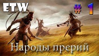 Empire TW - На тропе войны ( 1 )
