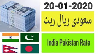 RIYAL RATE IN PAKISTAN INDIA BANGLADESH AND NEPAL/ SAUDI RIYAL RATE TODAY/ TODAY SAUDI RIYAL RATE