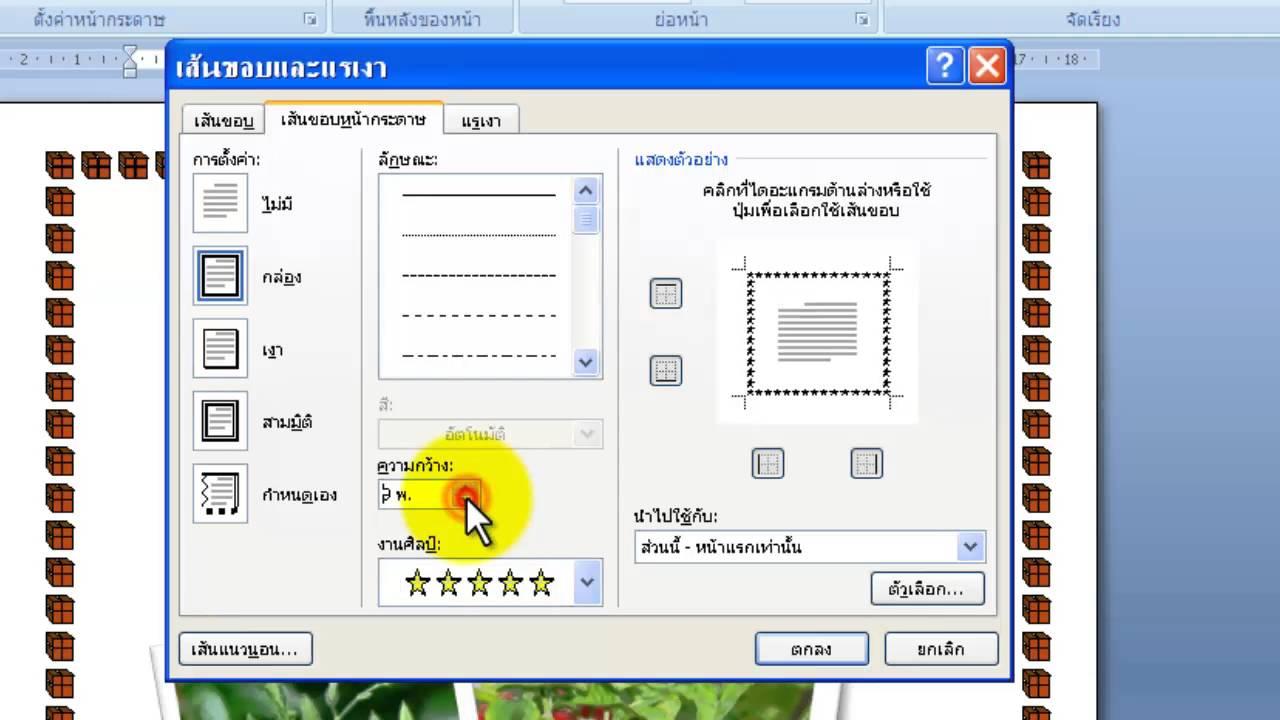 ใส่กรอบปกรายงาน ด้วย MS Word 2007