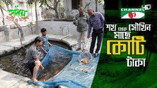 সৌখিন মাছে কোটিপতি | Channel i | Shykh Seraj |