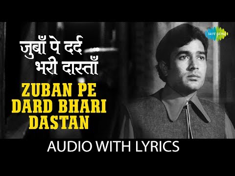Zuban Pe Dard Bhari Dastan With Lyrics | ज़ुबाँ पे दर्द भरी दास्ताँ | Mukesh | Maryada