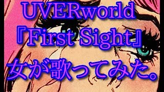 First sight uverworld UVERworld 撃破