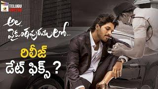 Області Vaikuntapuram Ло Movie Release Date Виправити? | Відповідають Арджун | Pooja Hegde | Trivikram | Телугу Кіно