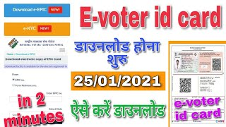 how to download e epic voter id card online 2021!