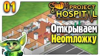 Открываем первое отделение /01/ Project Hospital