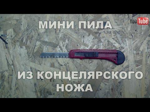 Мини пила из концелярского ножа
