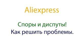 Aliexpress Урок № 6 Споры и диспуты! Как решить проблемы.(, 2014-06-10T18:22:13.000Z)
