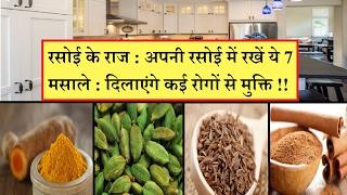 रसोई के राज : अपनी रसोई में रखें ये 7 मसाले : दिलाएंगे कई रोगों से मुक्ति !!