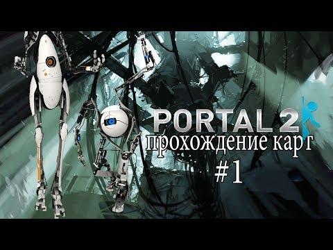 Видео Порно игры portal