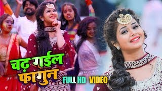#Video || चढ़ गईल फागुन Chadh Gail Fagun || Sneh Upadhya || Bhojpuri Holi Songs 2020 New