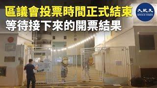 Publication Date: 2019-11-24 | Video Title: 【11.24區議會選舉】晚上22:30後九龍塘官立小學投票站
