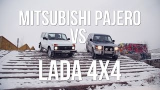 Тест-драйв MITSUBISHI PAJERO против Lada 4x4