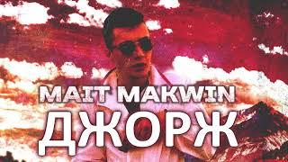 MAIT MAKWIN - Джордж