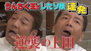 【太田上田#275②】カズレーザーさんが上田さんにクイズの出題権を取られちゃいました