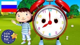 детские песенки | Который час? | мультфильмы для детей | Литл Бэйби Бам