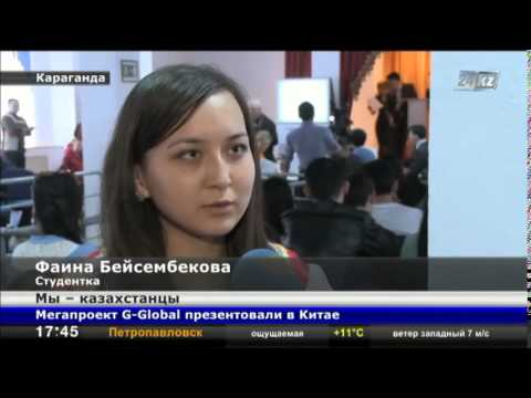 Что вы знаете о народностях, проживающих в Казахстане?