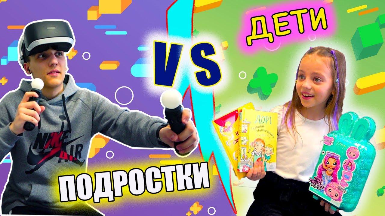 ДЕТИ vs ПОДРОСТКИ Настя собирается на ВЕЧЕРИНКУ Что ответил Саша My little Nastya