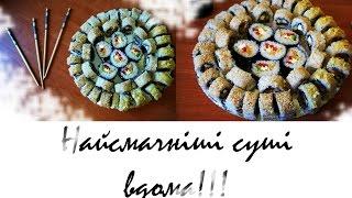 COOKING: Як приготувати найсмачніші суші ( роли )вдома /дешево (Как  приготовить суши роллы дома)