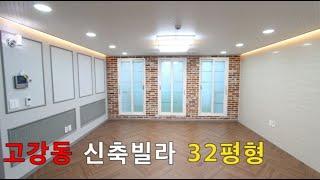 ★고강동 32평형 신축빌라~